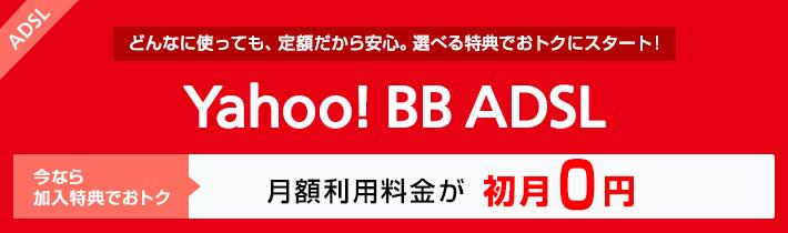 Yahoo!BB ADSL