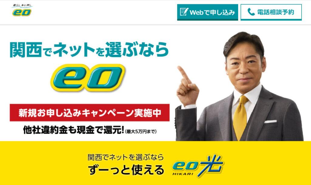 関西でおすすめのネット回線「eo光」