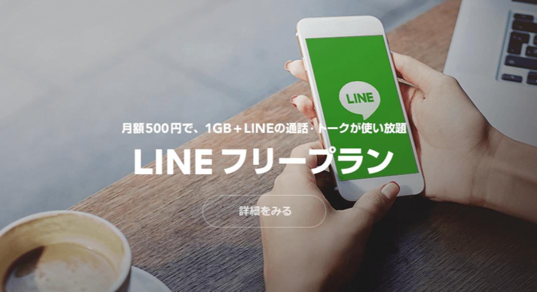 LINEモバイルの「LINEフリープラン」画像