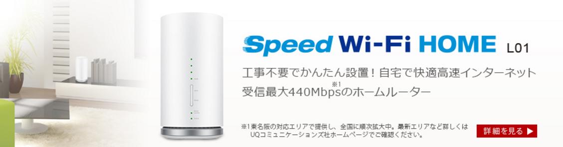 オシャレなホームルーターの新機種。Speed Wi-Fi HOME L01登場