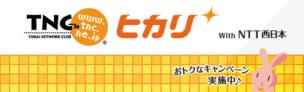 西日本エリア限定!?TNCヒカリの評価とネットの評判・口コミのまとめ