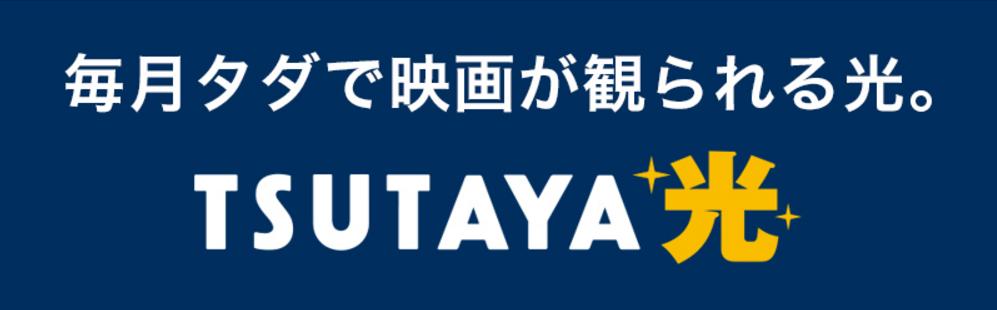 TSUTAYA光のメイン画像