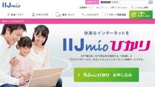 IIJmioひかりのサービス内容、メリット・デメリット、評判・口コミまとめ