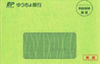 振替払出証書の封筒