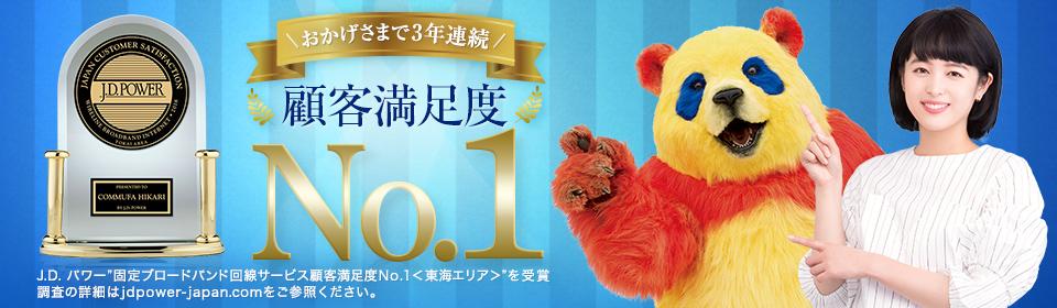 コミュファ光 3年連続顧客満足度No.1
