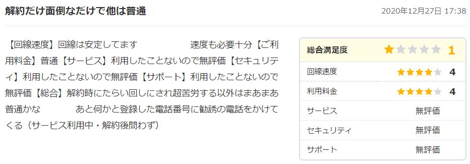 コミュファ光の口コミ・評判7