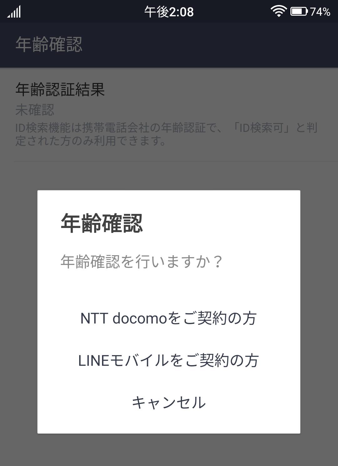 LINEモバイルでLINEの年齢認証の方法、その1