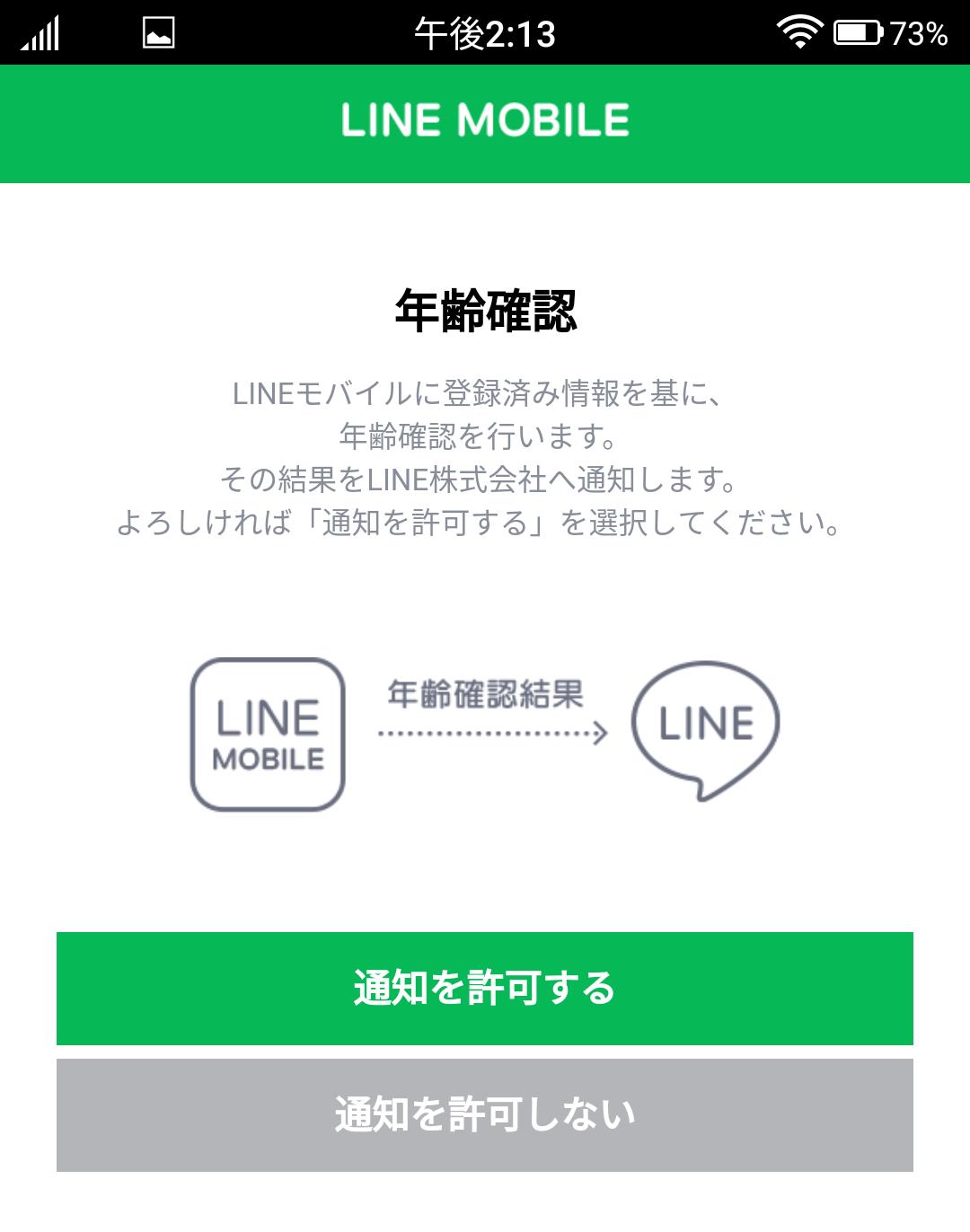 LINEモバイルでLINEの年齢認証の方法、その4