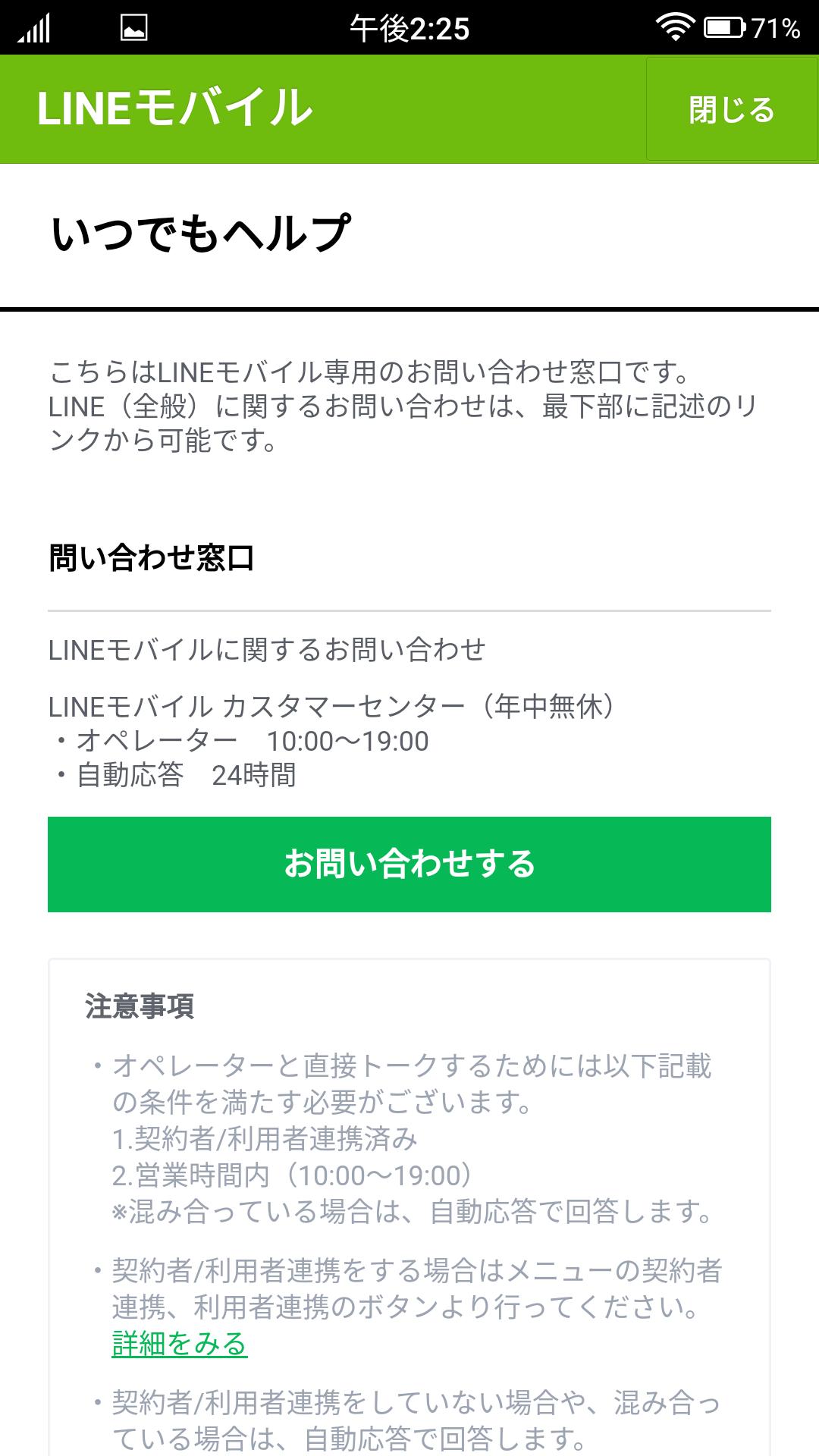 LINEモバイル:LINEアカウントで利用者連携その4