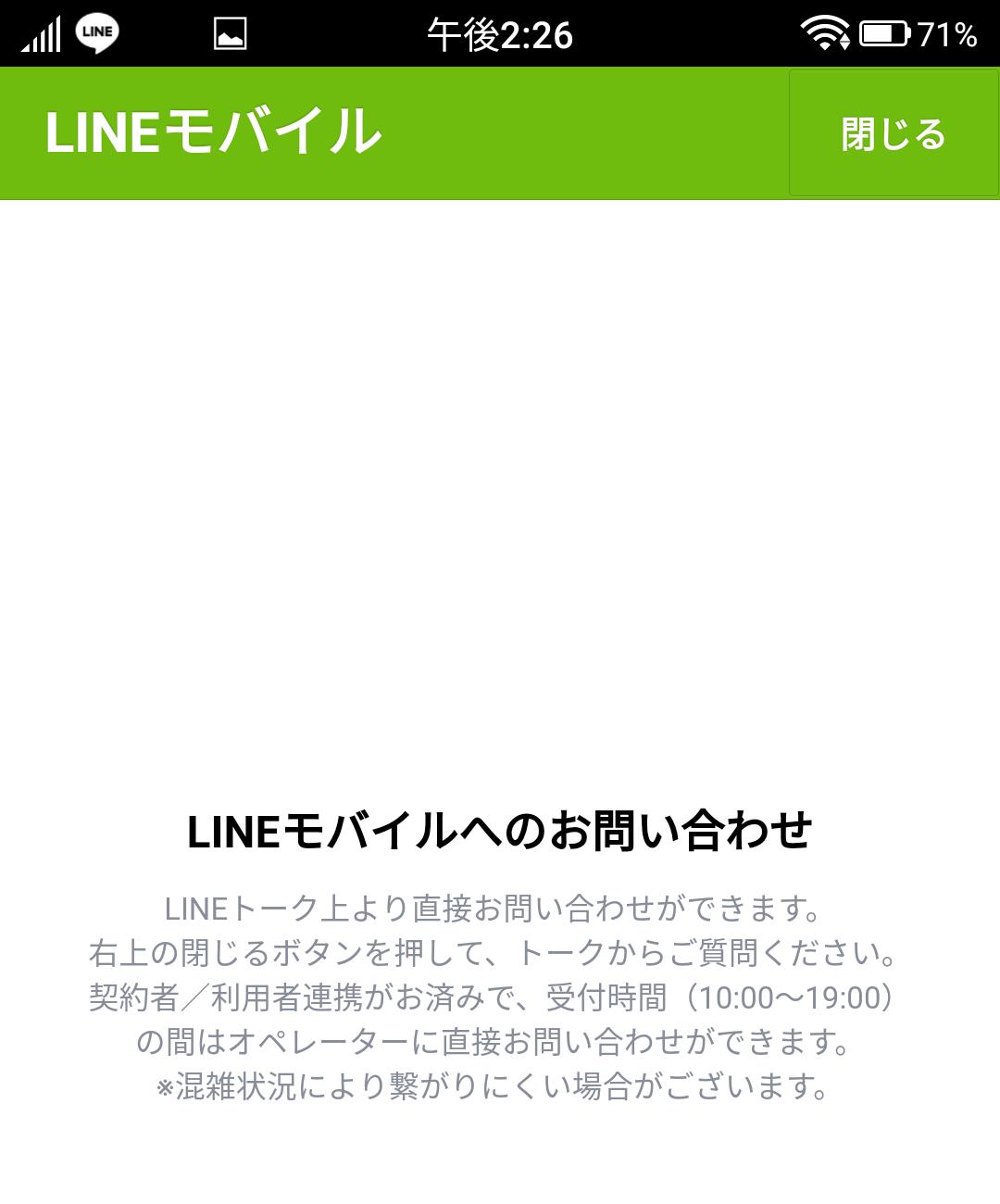 LINEモバイル:LINEアカウントでサポートを受ける。その2