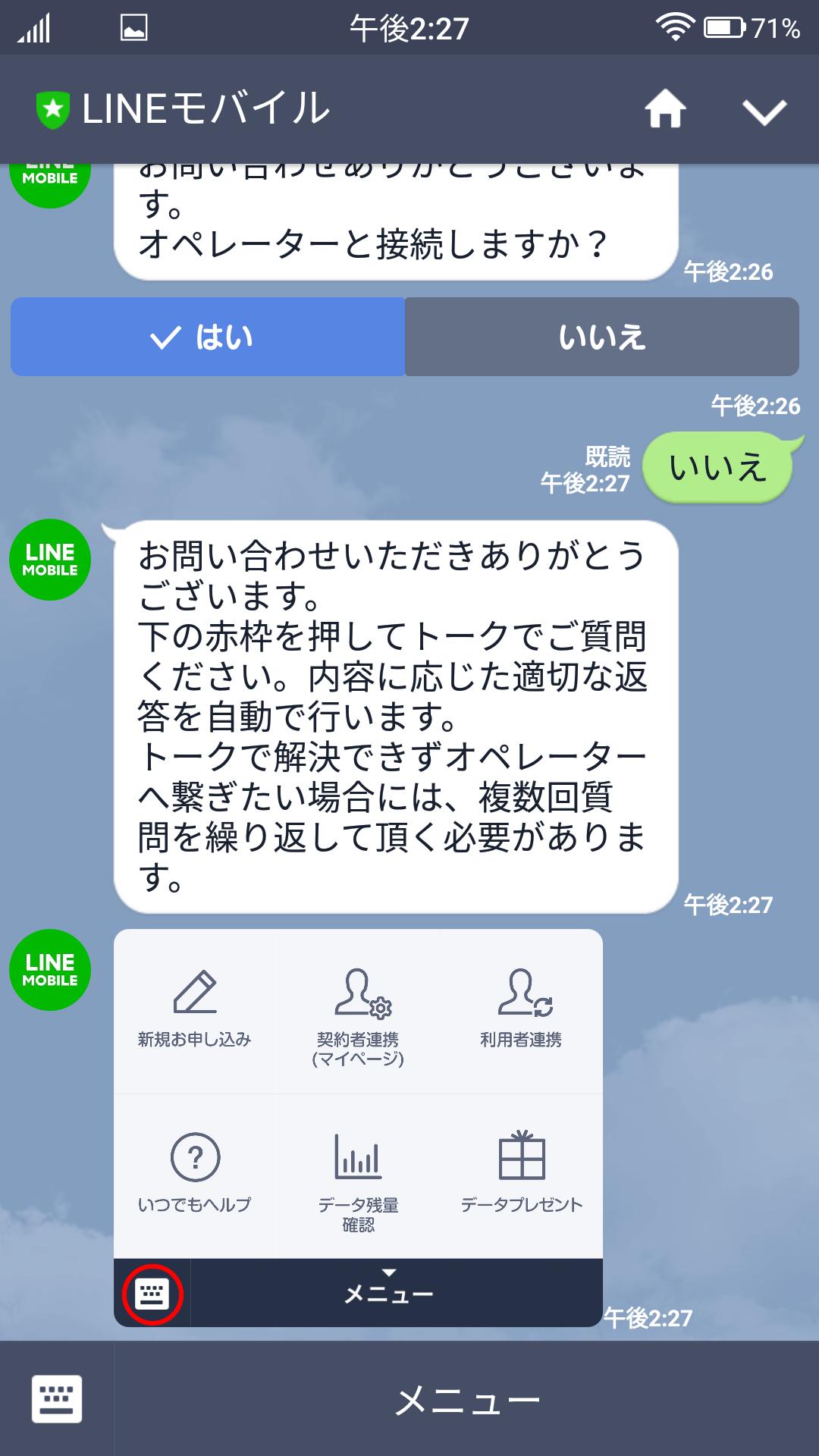 LINEモバイル:LINEアカウントでサポートを受ける。その4