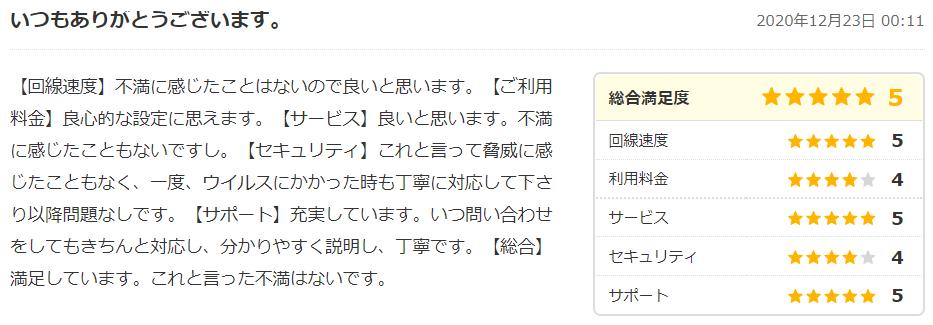コミュファ光の口コミ・評判3