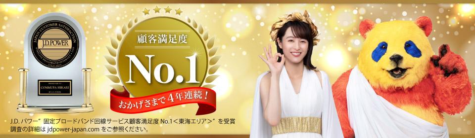 コミュファ光 顧客満足度4年連続No.1