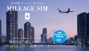 ANAのマイレージSIMでマイルを貯めよう!サービス評価とメリット・デメリットを分析