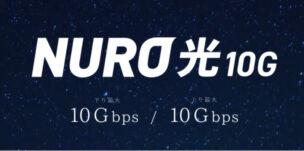 月額5,700円!NURO光10Gプランが値下げされました