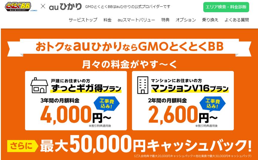 auひかり GMOとくとくBB