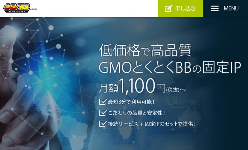 GMOとくとくBB 固定IPサービス