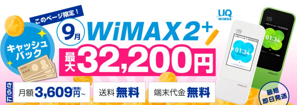 GMOとくとくBB WiMAX2+「キャッシュバック」キャンペーンの画像