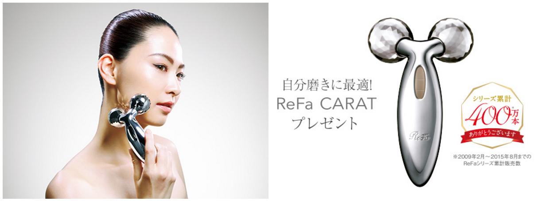 GMOとくとくBB WiMAX2+「ReFa CARAT」プレゼントキャンペーンの画像