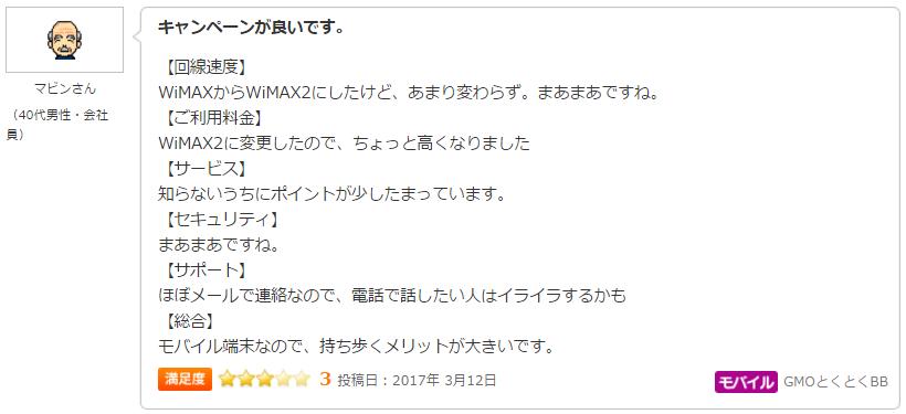 GMOとくとくBB WiMAX2+評判・口コミその6