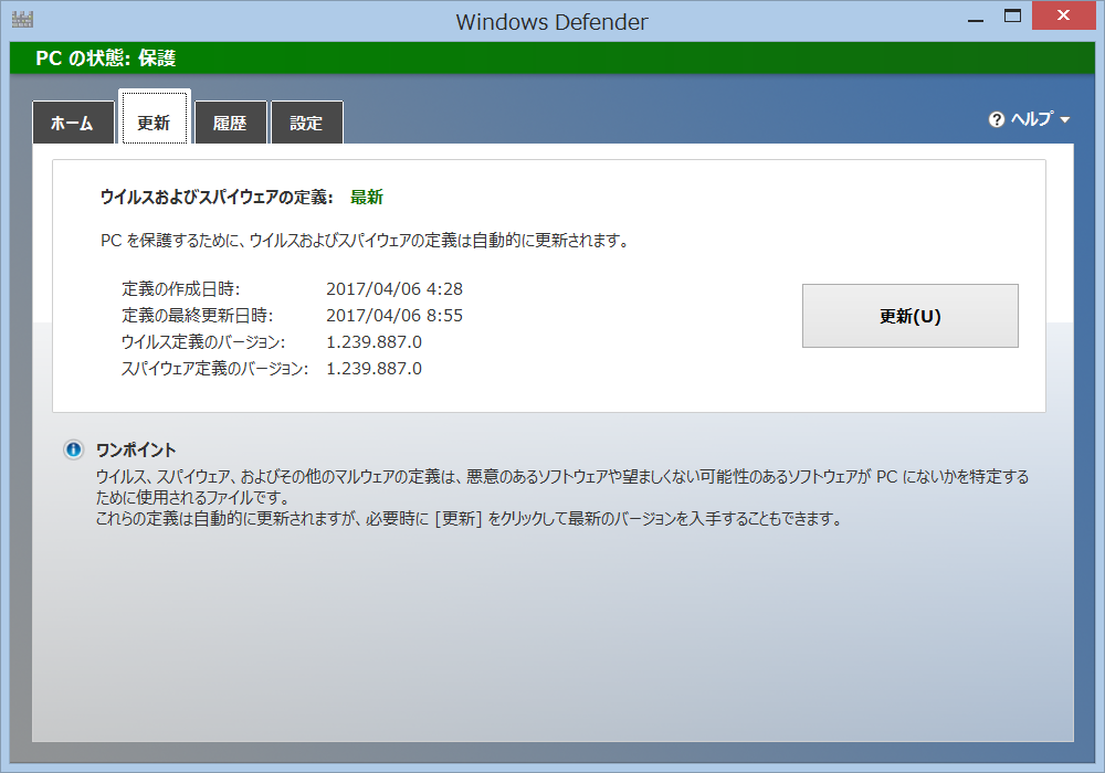 Windows Defenderの更新履歴