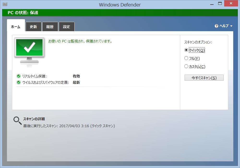 Windows Defenderのメイン画面
