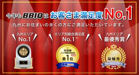 BBIQ お客様満足度No.1
