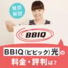 BBIQ光の料金・キャンペーン、評判や口コミなどを徹底解説!