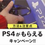 PS4が無料でもらえるキャンペーン比較と手続き方法・注意点まとめ