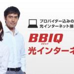 BBIQ(ビビック)光 の料金・キャンペーンと注意点、ユーザーの評判・口コミを徹底解説