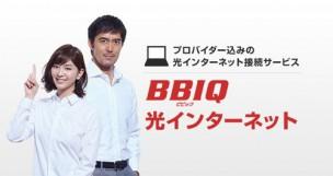 BBIQ(ビビック)光のメインイメージ