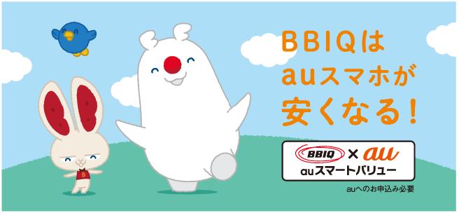 BBIQ auスマートバリューで月々のスマホ代が500~2,000円割引