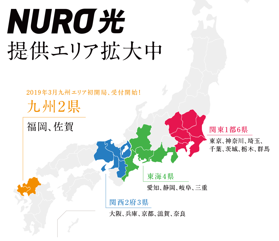 NURO光 提供エリア(関東1都6県・東海4県・関西2府3県・九州2県)2019年7月30日現在