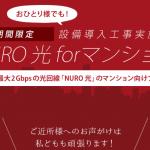 1人でもNURO光 for マンションが使える方法と条件とは?