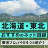 北海道・東北地方でおすすめできるプロバイダ4つはこれでした