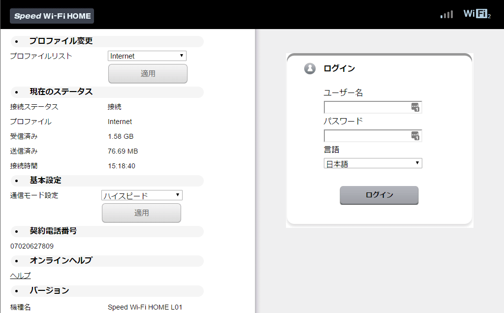 Speed Wi-Fi Home L01の管理画面(ログイン)