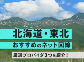 北海道・東北地方でおすすめできるプロバイダ3つはこれでした