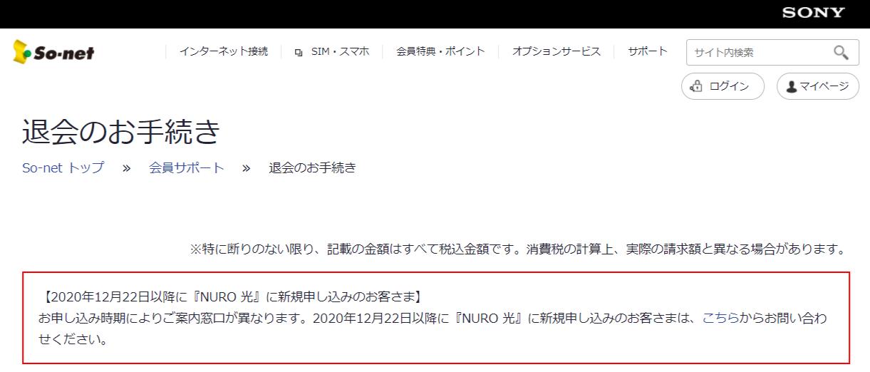 NURO光 退会のお手続き
