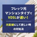 フレッツ光マンションタイプでVDSLが遅い!光配線にして欲しいときの対処法