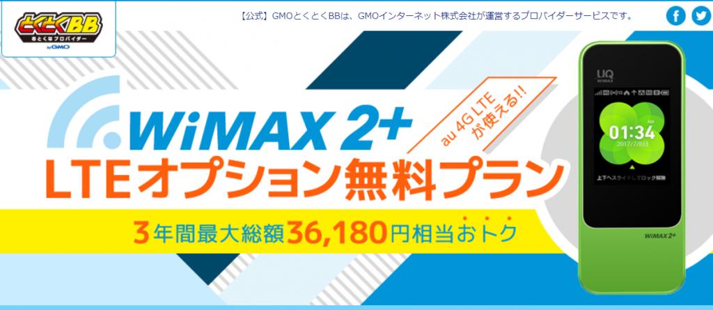 GMOとくとくBB WiMAX2+、LTEオプション無料プランの画像