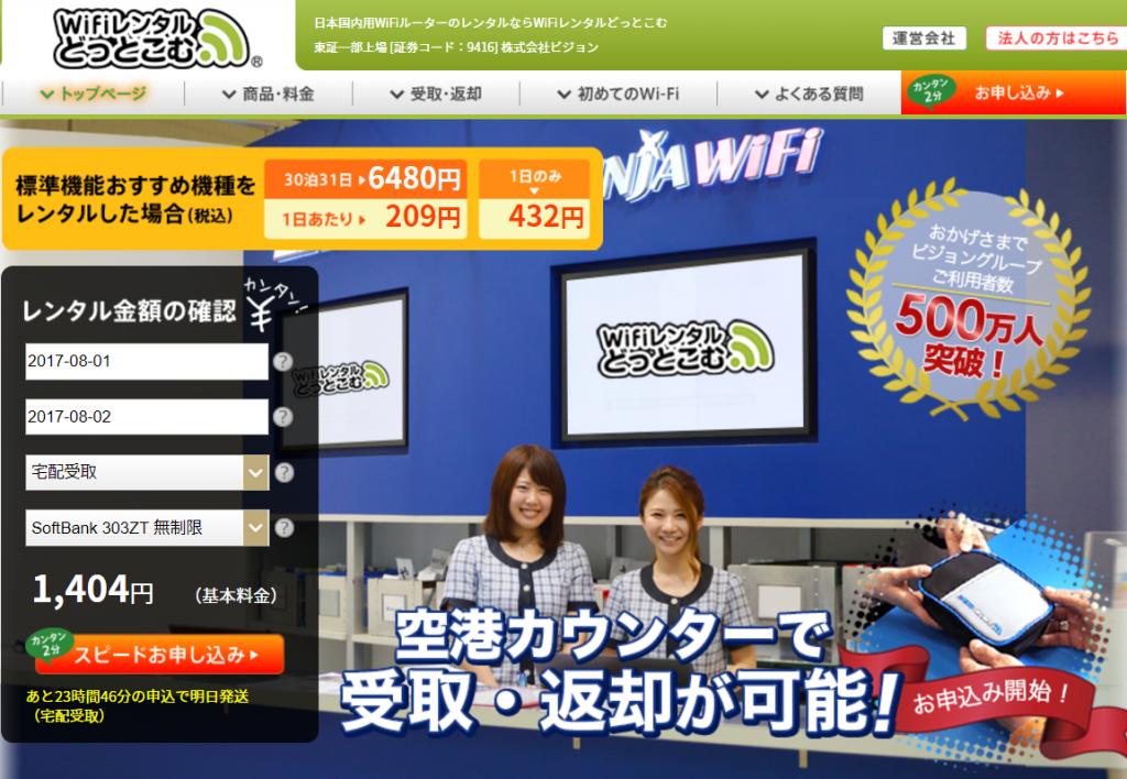 WifiレンタルドットコムのWebサイト画像