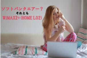 SoftBank AirとWiMAX2+(L02)、5つの視点で比較するとどっちが優秀?
