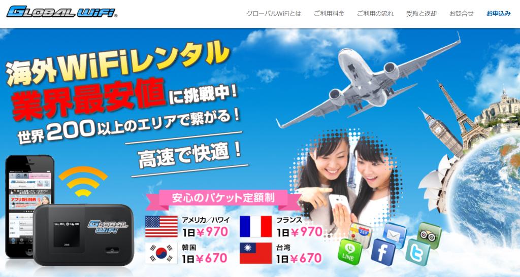 グローバルWiFi、Webサイト画像