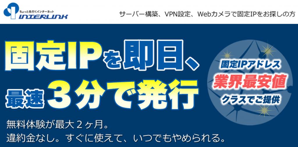 インターリンク固定IPサービスの画像