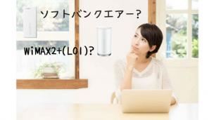 ソフトバンクエアーとWiMAX2+(L01)を迷っている女性