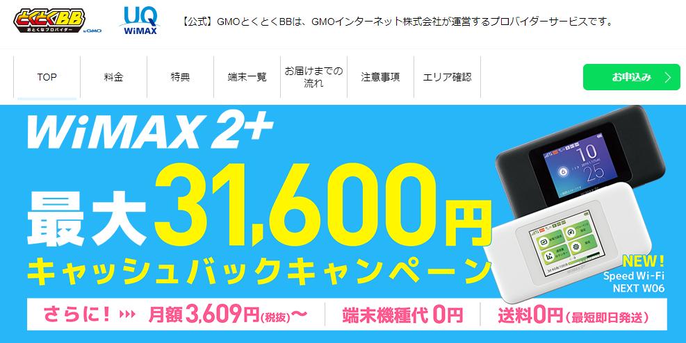 GMOとくとくBB WiMAX2+の2019年7月キャンペーン画像