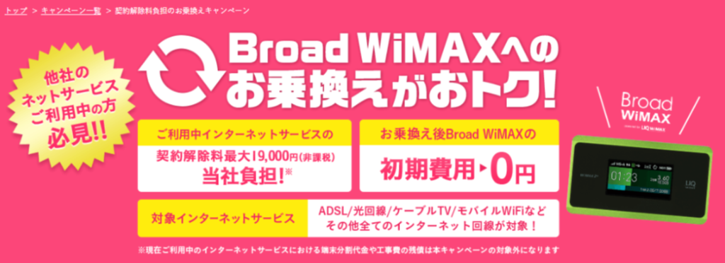 Broad WiMAX 乗り換え違約金還元