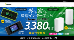 So-netのWiMAX、キャンペーン評価と料金を他社と徹底比較!
