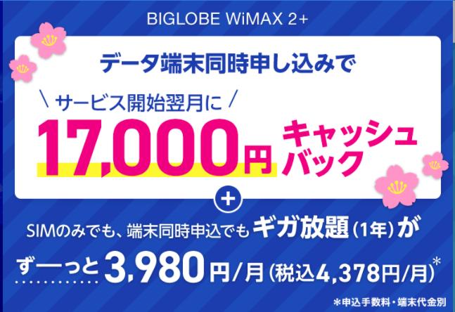 BIGLOBE_WiMAX