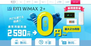 DTI WiMAX 2+のキャンペーン評価や料金を他社と徹底比較してみた!